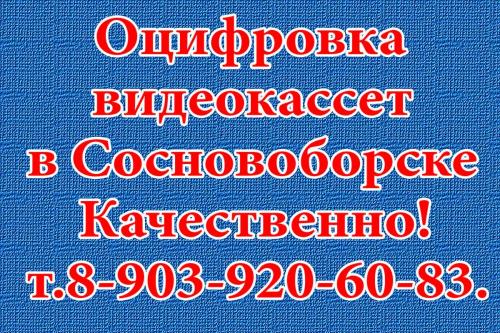 Оцифровка видеокассет в Сосновоборске