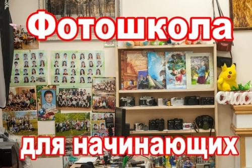 Фотошкола для начинающих в Красноярске